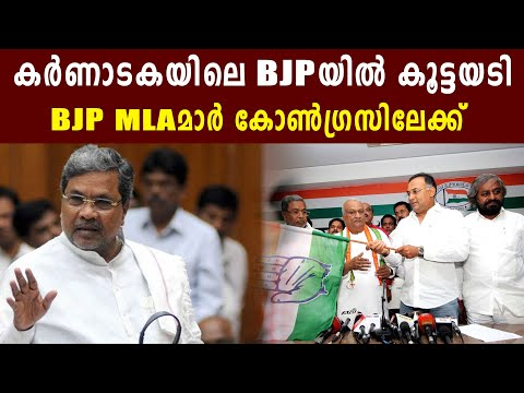 Karnataka four time BJP MlA joined Congress ahead of by-election | Oneindia Malayalam