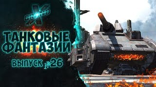Танковые фантазии №26 | Приколы с танками | от GrandX [World of Tanks]