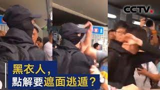 黑衣人点解要遮面遁逃? !| CCTV