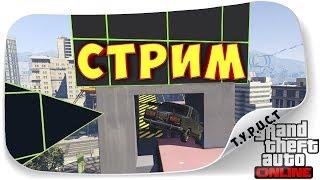 РАЗДАЧА ИГР!!! КТО ПОСТРОИЛ ЭТУ ХРЕНЬ?! ДИКИЕ ГОНКИ В ГТА ОНЛАЙН С ПОДПИСЧИКАМИ (СТРИМ GTA 5 Online)