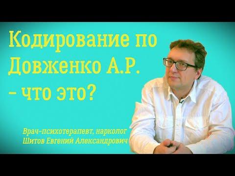 Что такое кодирование алкоголизма по Довженко? - лечение алкогольной зависимости