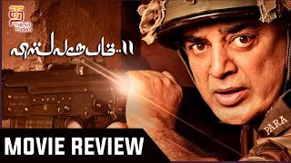 Vishwaroopam2 Movie Review | Kamal Haasan | Pooja Kumar | Andrea Jeremiah | Ghibran | Rahul Bose