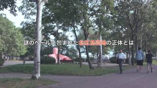 北広島団地イメージアップ動画 第1弾 ショートver.