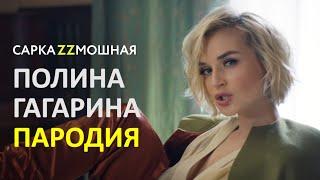 Полина Гагарина  ПАРОДИЯ Если Бы Песня Была О том Что Происходит В Клипе Меланхолия