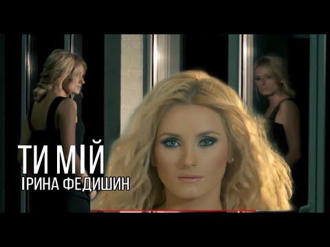 Ірина Федишин - Ти мій