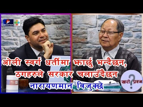 ओली स्वर्ग धर्तीमा झार्छु भन्दैछन, ठगहरुले सरकार चलाउँदैछन : नारायणमान विजुक्छे || Kharo Prashna