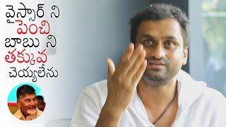 Director Mahi V Raghav about Chandrababu Naidu Character in Yatra Movie | Mammootty | Daily Culture