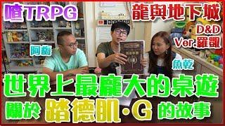 【喳TRPG】EP.0 說一個傳奇男孩『踏德肌.G』的故事《龍與地下城D&D ver.羅凱》
