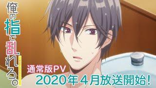 【公式】TVアニメ「俺の指で乱れろ。~閉店後二人きりのサロンで…~」『通常版』2020年4月放送スタート!【PV】