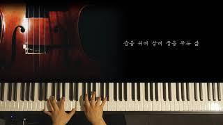 손경민- 은혜(첼로편곡)