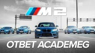 Ответ Академику - BMW M2