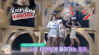 TWICE recording errors *compilation* | Feel Special