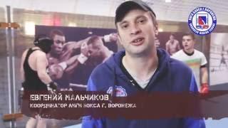 Приглашение на 2-ой сезон ЛИГИ БОКСА 8 октября 2016г.
