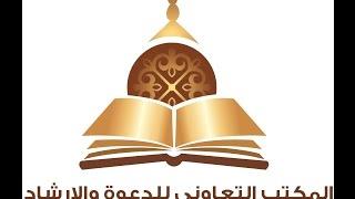 preview picture of video 'الدرس الرابع لفضيلة الشيخ/ مسند بن محسن القحطاني'