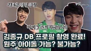 [DBTV] 김종규 프로필 촬영 완료! 원주 아이돌 가능? 불가능?(ft. 종규의 새 별명을 구합니다)
