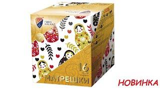 "Салют ""Матрешки"" PKU104 (1""х16) от компании Интернет-магазин SalutMARI - видео"