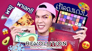 เปิดถุงเก่ง! 23 | พายุพาเลท Makeup Revolution แขนไม่พอละจ่ะ!! | Noyneungmakeup