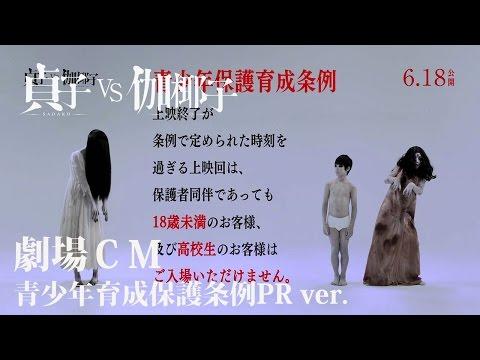 《貞子vs伽椰子》劇場廣告 - 影視分級篇