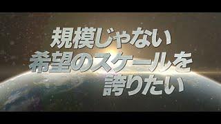 TVCM ス!編2020の動画のサムネイル