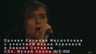 Проект Евгения Маслобоева с участием Марии Корневой и Анхеля Онталвы.
