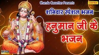 शनिवार स्पेशल भजन : हनुमानजी के भजन    Ram Kumar Lakkha    Most Pupular Hanumanji Bhajan
