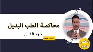 محاكمة الطب البديل ج 2 برنامج ناقص واحد مع الدكتور أسامة حجازى