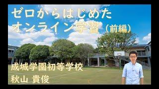 【iTeachers TV Vol.246】秋山 貴俊 先生(成城学園初等学校)前編を公開しました!
