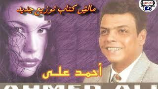 اغاني حصرية احمد على موال ماليش كتاب توزيع جديد تحميل MP3