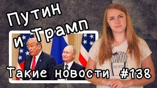 Путин и Трамп. Такие новости №138