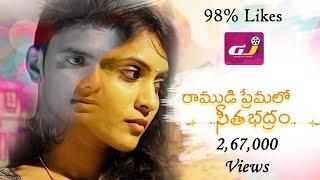 Ramudi Premalo Seetha Bhadram || New Telugu Short film || Love || Comedy ||GJ Productions