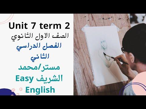 talb online طالب اون لاين شرح الوحدة السابعة للصف الاول االثانوي بشكل مختلف مستر/ محمد الشريف