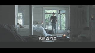 #564【谷阿莫】6分鐘看完2017哪一句是真話的電影《佈局  Contratiempo》