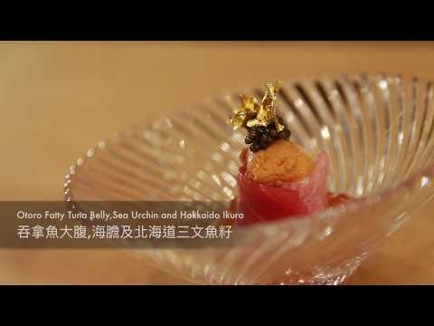 Opening / Intro Video of Chef Shinji Kanesaka for MICHELIN Guide Hong Kong Macau 2016 Gala Dinner