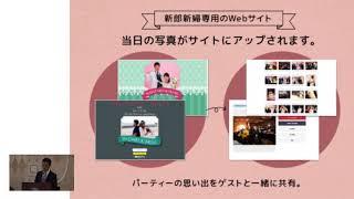 【フォトギフト】新郎新婦からゲストへのオンラインフォトギフトサービス