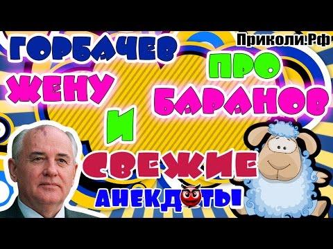 Свежие анекдоты. Горбачев про жену и баранов    Приколи.рф