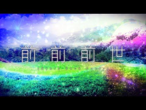 前前前世 (Synth Rock Cover) / Omoi feat. 初音ミク