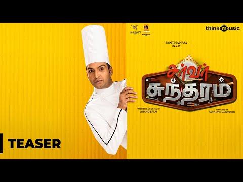 Server Sundaram  - Movie Trailer Image