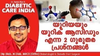 യൂറിയയും യൂറിക് ആസിഡും എന്ന 2 ഗുരുതര പ്രശ്നങ്ങൾ | Diabetic Care India| Malayalam Health Tips