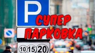 СУПЕР ПАРКОВКА.