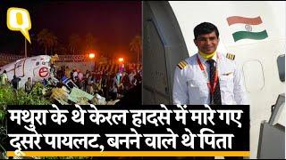 केरल में कोझिकोड के पास कारीपुर एयरपोर्ट पर 7 अगस्त को एयर इंडिया एक्सप्रेस का एक विमान दुर्घटनाग्रस्त हो गया. इस हादसे में 2 पायलट समेत 18 लोगों की जान चली गई. हादसे में जान गंवाने वाले को-पायलट अखिलेश शर्मा उत्तर प्रदेश के मथुरा के रहने वाले थे. अखिलेश साल 2017 में एयर इंडिया में पायलट के तौर पर नियुक्त हुए थे. वह मथुरा के एक व्यापारी तुलसीराम शर्मा के बड़े बेटे थे.  #KozhikodeAirport #AirIndiaPlaneCrash   क्विंट हिंदी की स्वतंत्र पत्रकारिता का साथ दीजिए. हमारे मेंबर बनिए: https://bit.ly/2mE6B8P  आपके लिए जरूरी हर खबर क्विंट पर: https://hindi.thequint.com  द क्विंट इंग्लिश में: https://www.thequint.com  आपको बेहतरीन वीडियो मिलेंगे हमारे यू-ट्यूब चैनल पर: https://bit.ly/2x6pGVD आप क्विंट हिंदी को यहां भी फॉलो कर सकते हैं:  फेसबुक:https://bit.ly/2LJfzLy  ट्विटर: https://bit.ly/2nhoAlL  इंस्टाग्राम:https://bit.ly/2NGHzRK