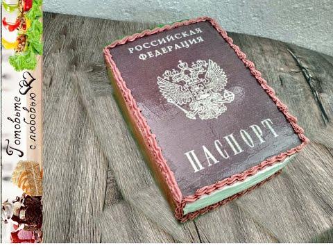 Мастер-класс приготовления торта в виде паспорта