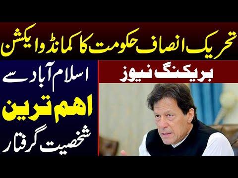 انصاف حکومت کا ایکشن ، اسلام آباد سے اہم ترین شخصیت گرفتار:ویڈیو دیکھیں