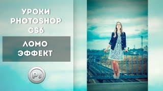 Ломо эффект | Уроки Photoshop CS6 для начинающих