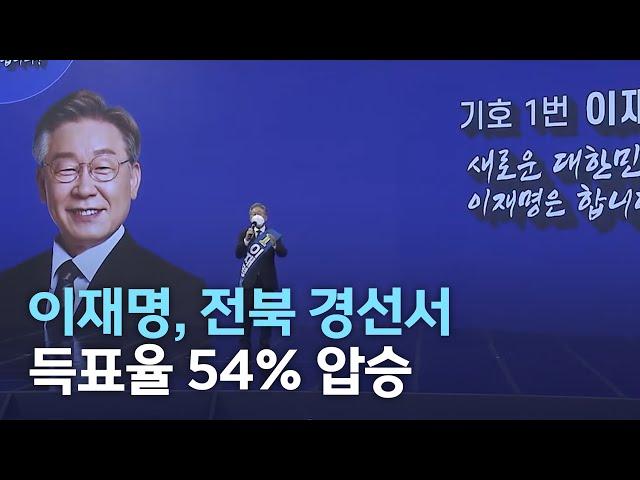 이재명, 전북 경선서 득표율 54% 압승