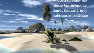 Псалом 9_МОЛИТВА_Господи! путеводи меня в правде Твоей
