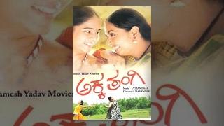 Mane Magalu – ಮನೆ ಮಗಳು (2003) || Feat  Radhika