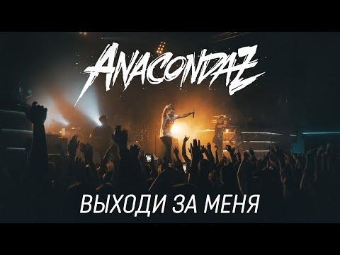 Anacondaz (Re:Public live 16.09.17) - Выходи за меня!