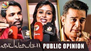 Vishwaroopam 3 Varuma? | Public Review & Reaction | Kamal Haasan, Pooja Kumar