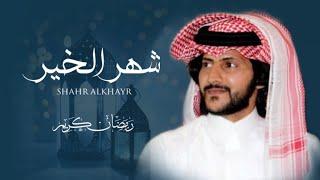 شهر الخير - حشان ال منجم (حصرياً) | 2021 تحميل MP3