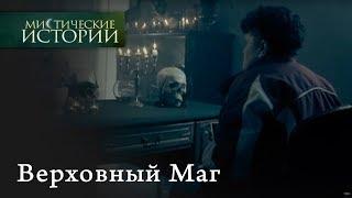 Мистические истории. Верховный Маг. Сезон 1.